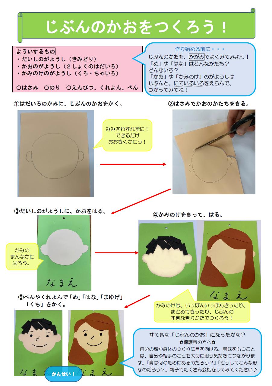 自分の顔 作り方.png